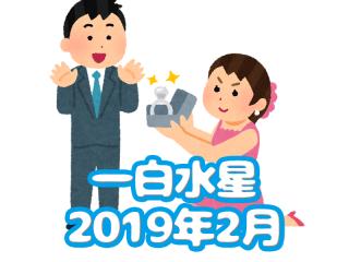 一白水星2019年2月:大吉!恋愛運・交流運が高い!1月に続きお金の話しあり(2/4~3/5)