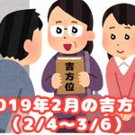 2019年2月の吉方位(2/4~3/6)