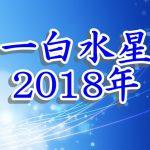 【一白水星の2018年】転職、仕事運、金運も高い!計画実行の年