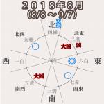 【五黄土星】2018年8月(8/8〜9/7)気分は晴れる!穏やか!ゆっくりだが前進する!