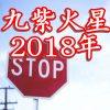 【九紫火星の2018年】失速!八方塞がり!アクセルをベタ踏みは大事故注意!
