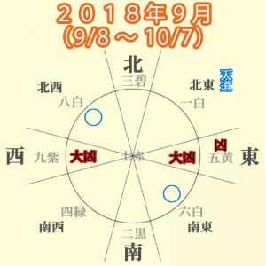 201809-7seki-2