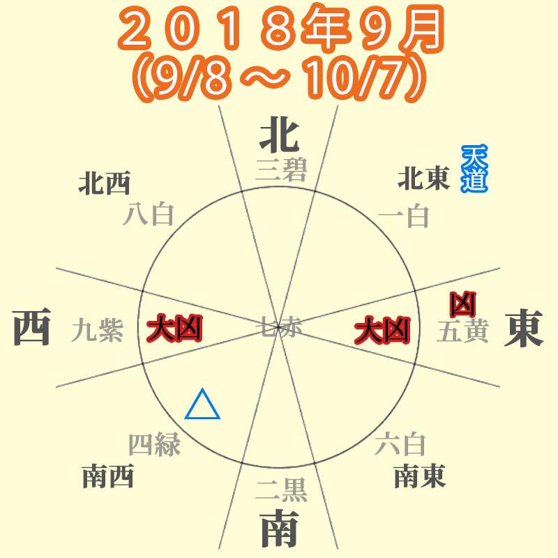 201809-7seki-8