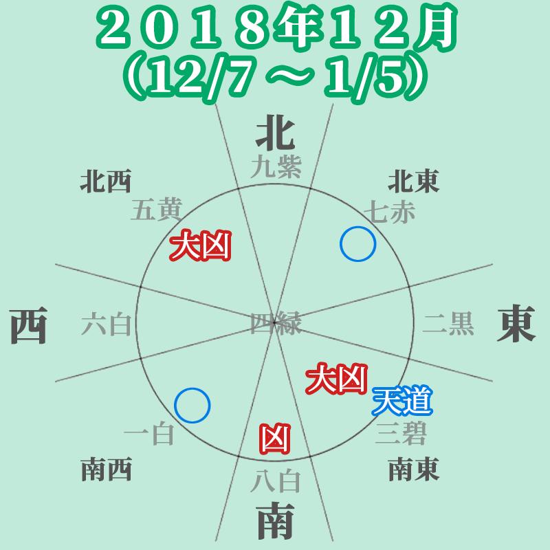 201812-4roku-006