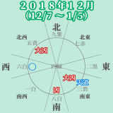 201812-4roku-01