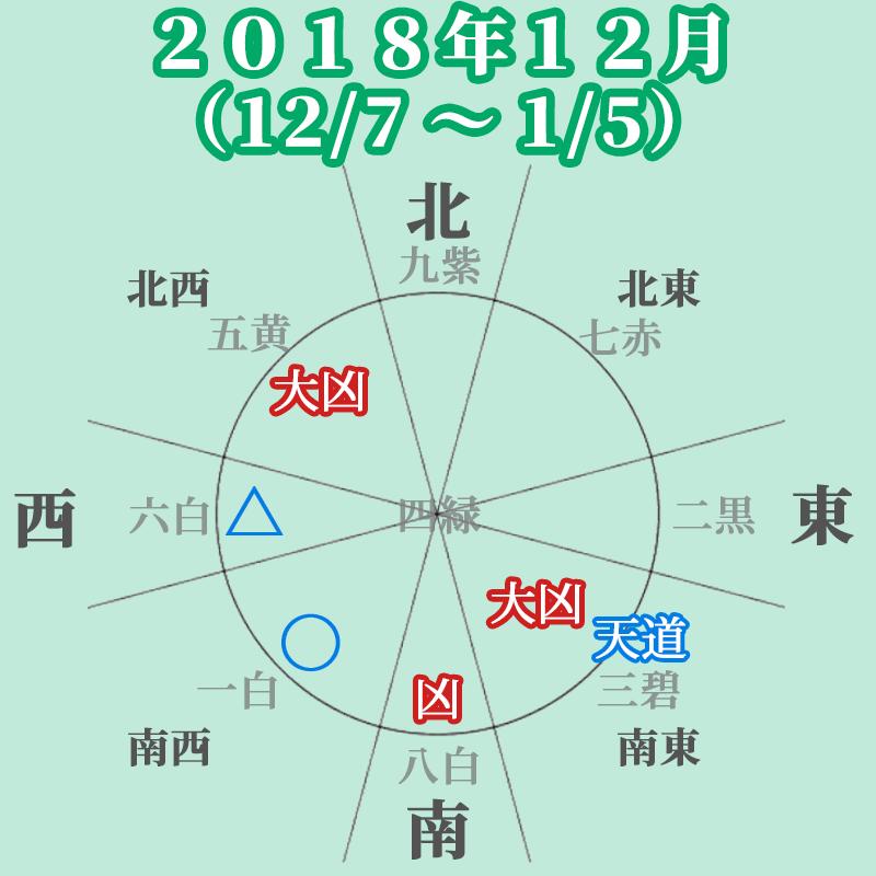 201812-4roku-03