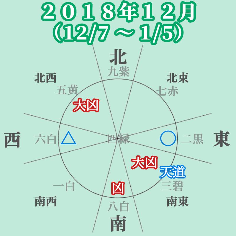 201812-4roku-0999