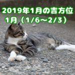 2019年1月の吉方位(1/6~2/3)