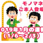 2019年1月の運勢(1/6~2/3)