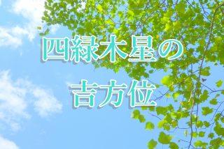 【四緑木星の2017年】年間の吉方位は「西」と「南東」