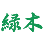 【四緑木星】基本的性質