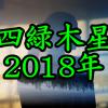 【四緑木星の2018年】暗剣殺。前厄。良い事も悪い事も半分半分!人格を向上させる年。