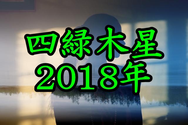 4roku-2018