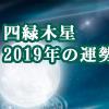【四緑木星の2019年】人の役に立つ厄年。動きは鈍い。地道が開運の鍵