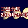 【二黒土星の2019年】低調な運勢の中、人生の変化に適応していくスピリチュアルな年