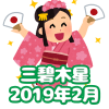 三碧木星の2019年2月:復活の大吉!仕事運アップ!目上の方からの評価も良い!(2/4~3/5)