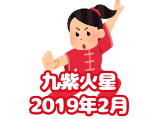 九紫火星の2019年2月:大吉!やる気ムンムン!自信過剰注意。目上の話を聞く機会(2/4~3/5)