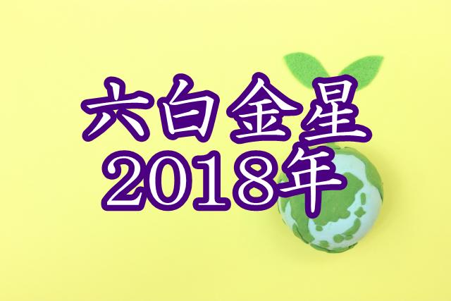 6paku-2018-02