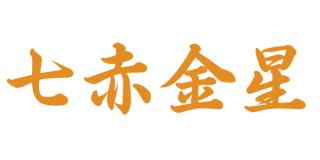 【七赤金星】基本的性質