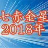 【七赤金星の2018年】行動の星!大吉!挑戦の年!