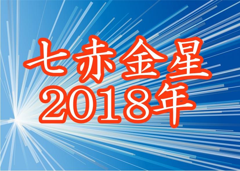7seki2018-02