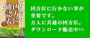 綾瀬の父の凶方位確認表バナー02