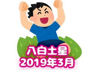 八白土星の2019年3月:運気好転!復活の大吉!積極的に頑張ろう!※絶対開運吉方位あり(3/6~4/4)