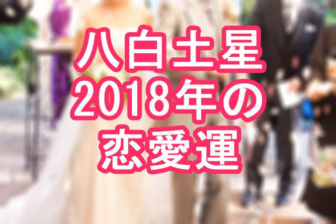 8paku-renai-03
