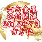 絶対開運!効果5倍!六白金星の方は2018年7月に「西」か「東」へ行け!