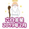 六白金星の2019年2月:中吉+援助運の天道!なぜだか目立つ。早とちり注意(2/4~3/5)
