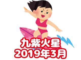 九紫火星の2019年3月:超大吉!交流運、モテ運もあり!利益も出やすい!優柔不断注意(3/6~4/4)