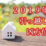 【2019年】絶対に引っ越しをしてはいけない大凶方位は「南西」「北東」「南東」。その対処方法