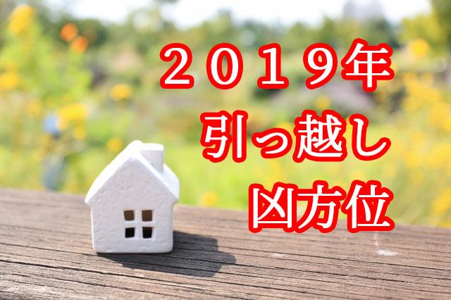 2019引っ越し凶方位01