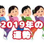 2019年の年の運勢(2019年2月4日~2020年2月4日まで)
