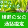 綾瀬の父の通話鑑定(引っ越し方位、恋愛、婚活、離婚、子育て、事業)