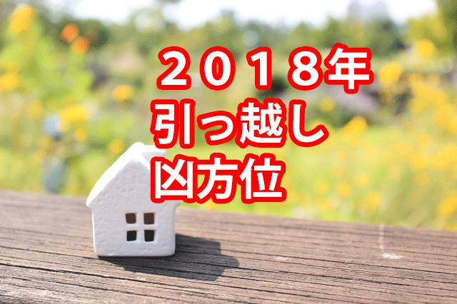 hikkosi_2018_03
