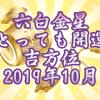 【とっても開運吉方位】六白金星は2019年10月は北か南に行け(10/9~11/7)