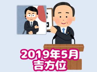 2019年5月の吉方位(5月6日~6月5日)
