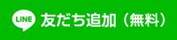 line_tomodati02-200