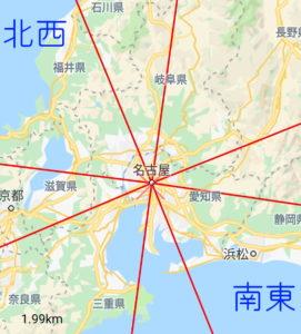 名古屋からの方位