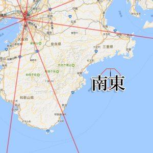 大阪からみて南東