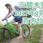 三碧木星の吉方位:2017年2月は「北西」 でステータス運アップ!