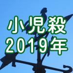 【2019年小児殺】3歳未満の引っ越しは気をつけて(表付き)