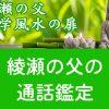 綾瀬の父の通話鑑定(引っ越し方位、恋愛、婚活、離婚、子育て、事業、転職、独立)