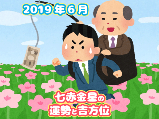 七赤金星:2019年6月の運勢と吉方位。やや凶(6/6~7/6)