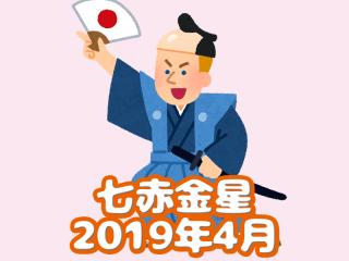 七赤金星2019年4月:元気でアクティブな大吉!目標に向かって進む!自己主張強すぎ注意(4/5~5/5)