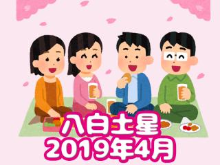 八白土星2019年4月:交流運高い大吉!物事はゆっくり良くなる(4/5~5/5)