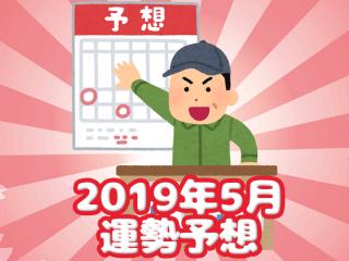 2019年5月の九星の運勢予想(5/6~6/5)