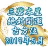 三碧木星の絶対開運吉方位!2019年5月は「西」か「東」へ行け!※5/7~6/1