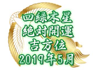四緑木星の絶対開運吉方位!2019年5月は「西」か「東」へ行け!※5/7~6/1